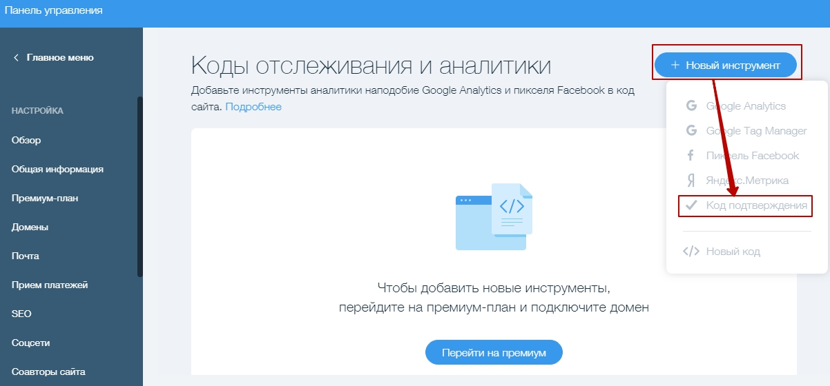 добавление seo аналитики для сайта на wix