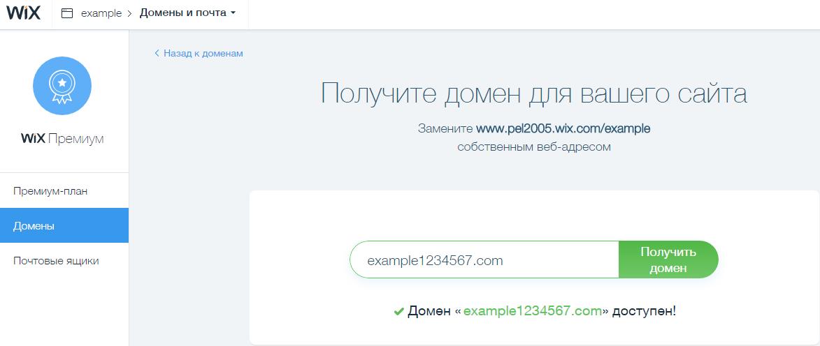 SEO для сайтов на Wix: быть или не быть?