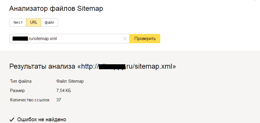 Яндекс.Вебмастер для новичка