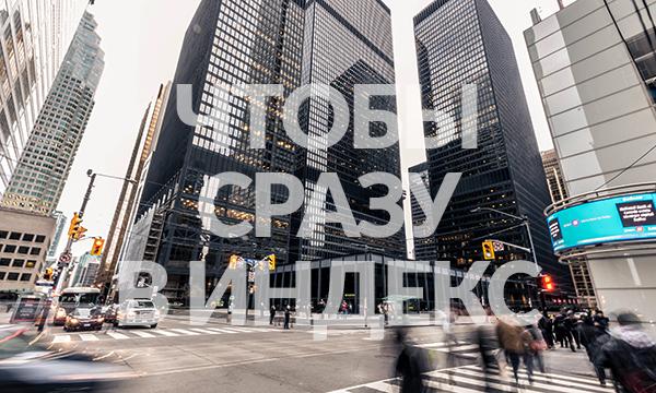 Как ускорить индексацию сайта: 5 способов на все случаи жизни