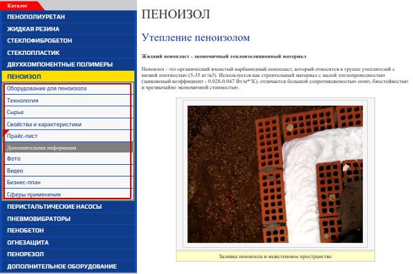 Экспертиза сайта производителя строительного оборудования