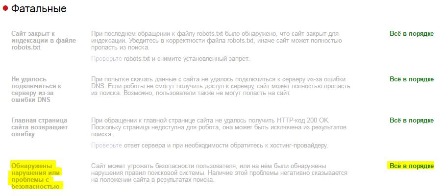 проверка сайта на санкции в Яндекс Вебмастере