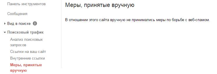 проверить сайт на санкции поисковых систем в search console