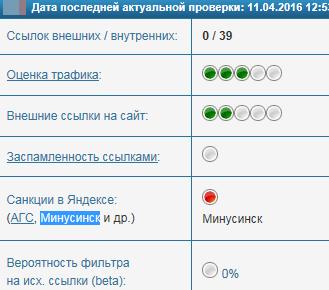 проверить сайт на фильтры с помощью Xtool.ru