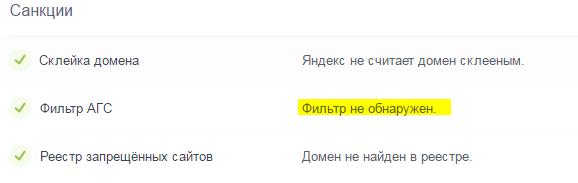 проверить сайт на фильтры поисковых систем на pr-cy.ru