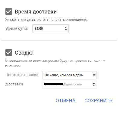 Как использовать сервис мониторинга и оповещений Google Alerts?