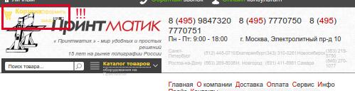 Экспертиза интернет-магазина оборудования для полиграфии
