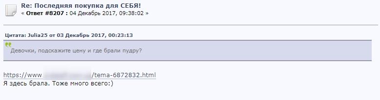 пример-рекламы-на-форуме
