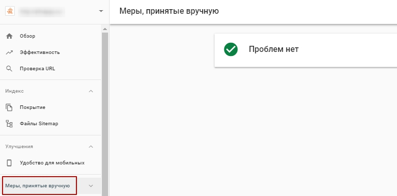 проверка на фильтры в Search Console