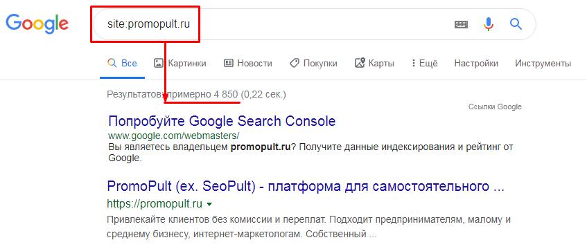 проверка индексации страниц в поиске