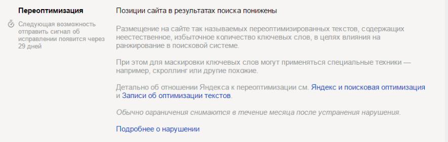Сообщение о санкциях в Яндекс Вебмастере