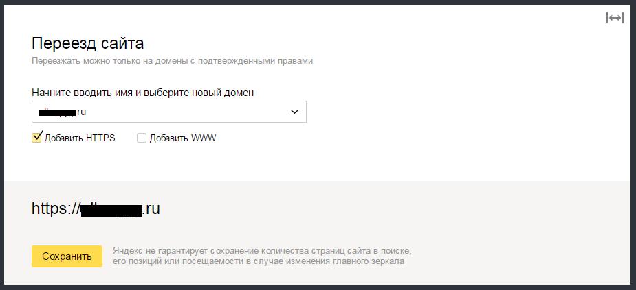 How to: Как правильно перейти с http на https?
