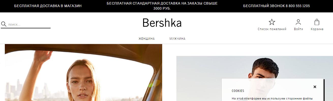 Юзабилити анализ корзины на сайте