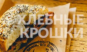 Что такое «хлебные крошки» и для чего они нужны