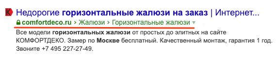 Навигационная цепочка в сниппете в выдаче Яндекса
