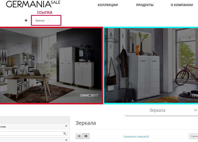 Экспертиза интернет-магазина мебели для дома и офиса