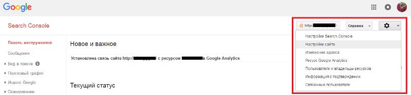 Семь причин добавить сайт в Google Search Console