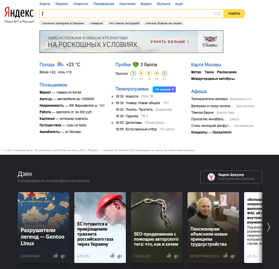 лента Дзен в поиске Яндекса