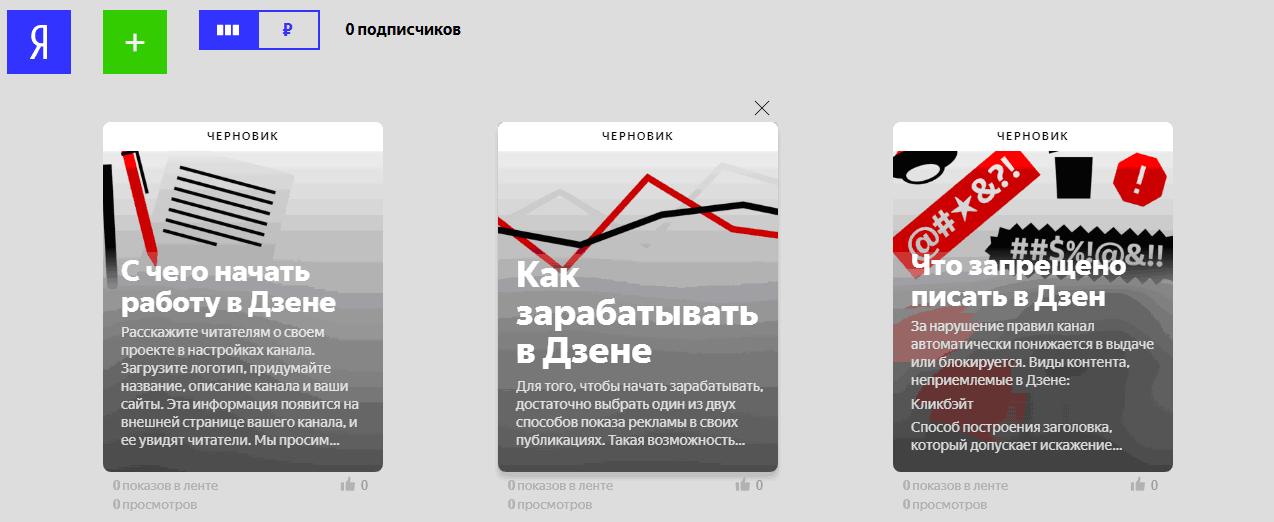 Что такое Дзен Яндекса и как начать работу в нем?