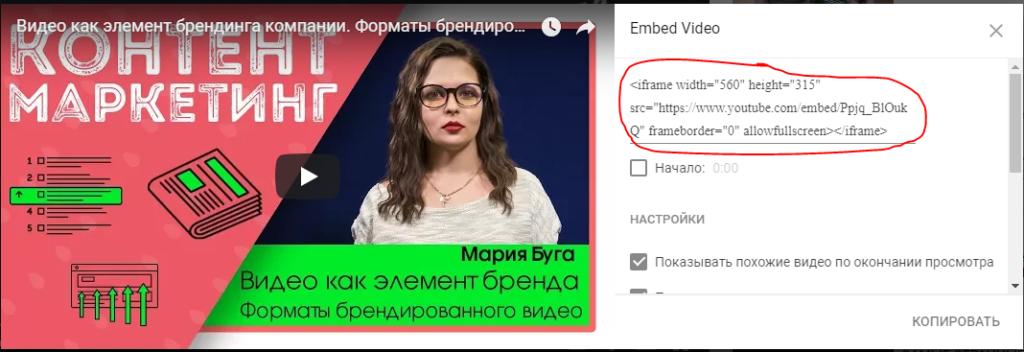 добавление плеера YouTube на сайт - HTML ссылка