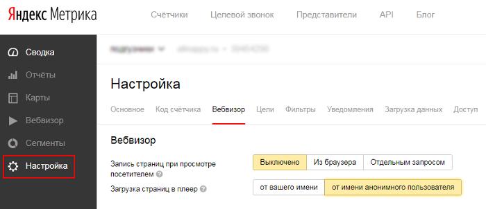 How to: Как пользоваться инструментом Вебвизор от Яндекс.Метрики?