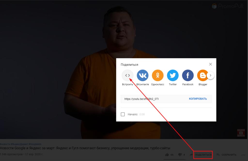 Как встроить плеер YouTube на сайт