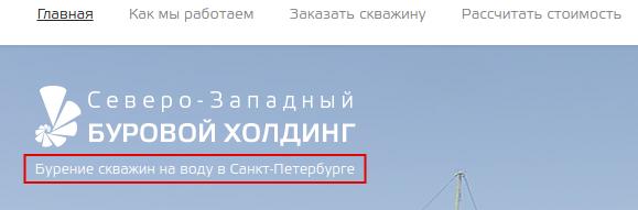 Экспертиза коммерческого сайта voda-saxum.ru