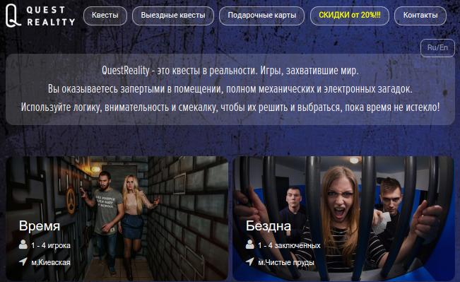 Экспертиза сайта организатора квестов