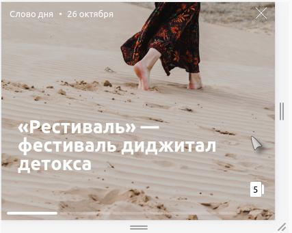 Краткость — сестра таланта, или новый digital-журнал от Mail.Ru Group