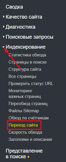 Переезд сайта на новый домен: как сделать это правильно [инструкция]