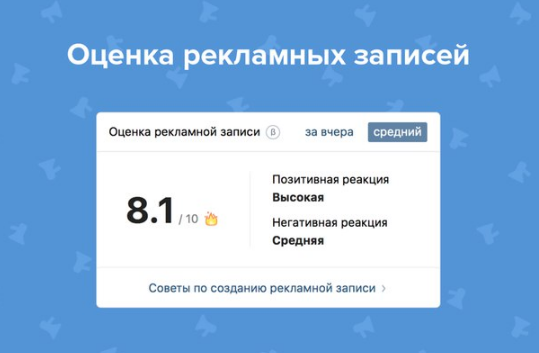 ВКонтакте покажет реакцию пользователей на рекламные записи