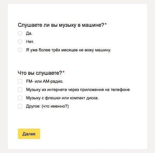 Яндекс тестирует новый сервис опросов