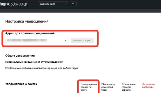 Яндекс.Вебмастер начинает рассылать еженедельную сводку на почту