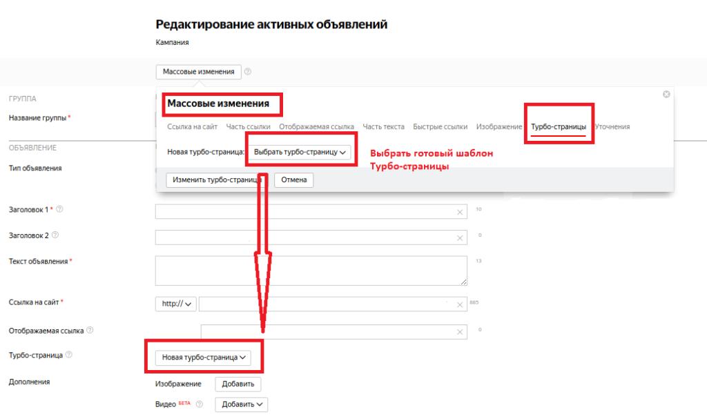 Добавление Турбо-страницы в объявление в Яндекс.Директ