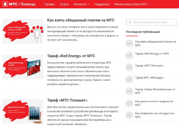 Экспертиза сайта про услуги МТС