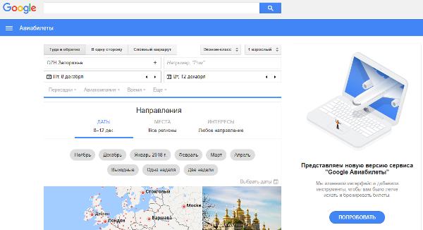 Google изменил интерфейс сервиса Авиабилеты