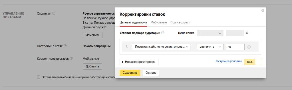 Корректировки ставок по аудиториям в Яндекс.Директ