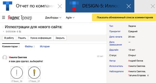Система управления бизнесом от Яндекса