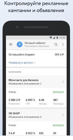 В приложении VK Admin можно управлять рекламным кабинетом