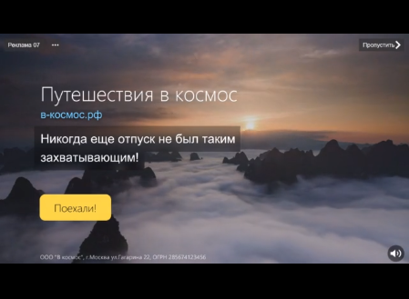 Видео — новый формат рекламы в Директе