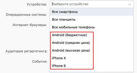 Во ВКонтакте можно таргетироваться по моделям смартфонов