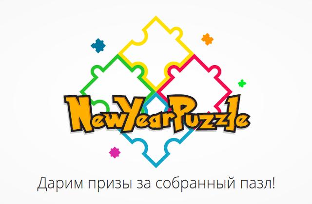 Началась новогодняя игра в SeoPult!