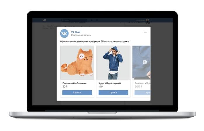 ВКонтакте предложил интернет-магазинам новые инструменты таргетинга