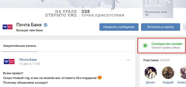 Во ВКонтакте появился статус «Сообщество онлайн»