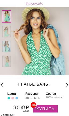 Яндекс.Директ превратил смарт-баннеры в онлайн-каталог