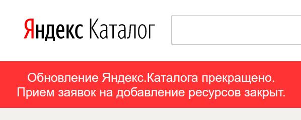 Яндекс.Каталог прекращает обновление