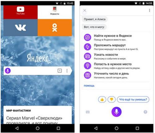 Яндекс встроил Алису в свой браузер для iOS и Android