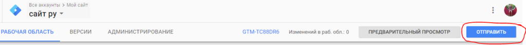 Диспетчер тегов Google