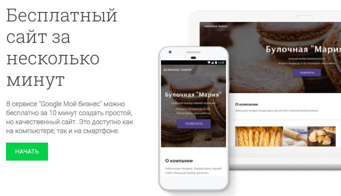 Конструктор сайтов в Google Мой бизнес получил обновления