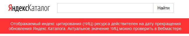 Откажется ли Яндекс от тИЦ